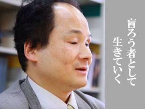 福島智さんの横顔の画像