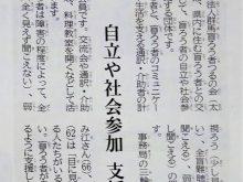 上毛新聞(週刊風っ子)につるの会が取材されたときの掲載記事その1