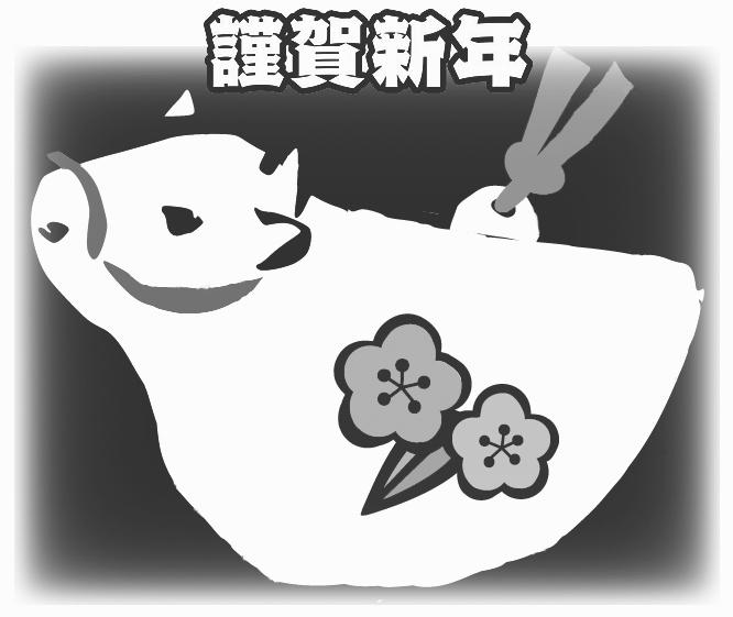 謹賀新年。牛の置物に梅の花のイラストが描かれた版画風のイラスト。